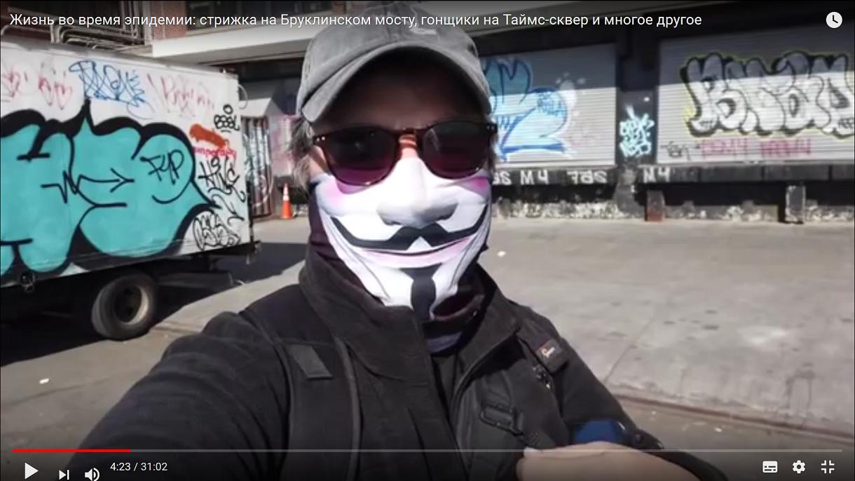 Блогер в маске, внешне напоминающей облик трупа