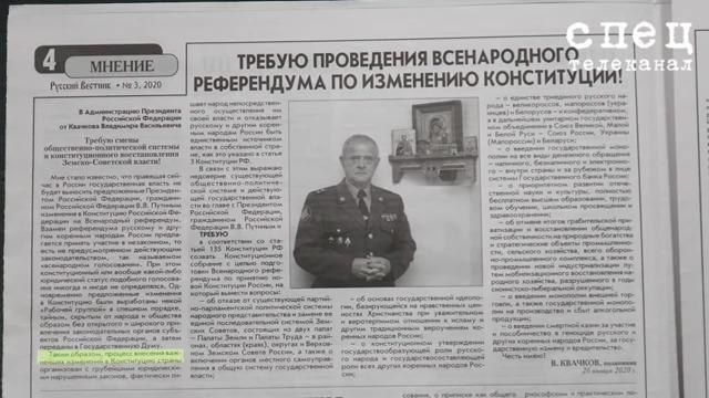 Полковник Квачков против конституционного переворота в России