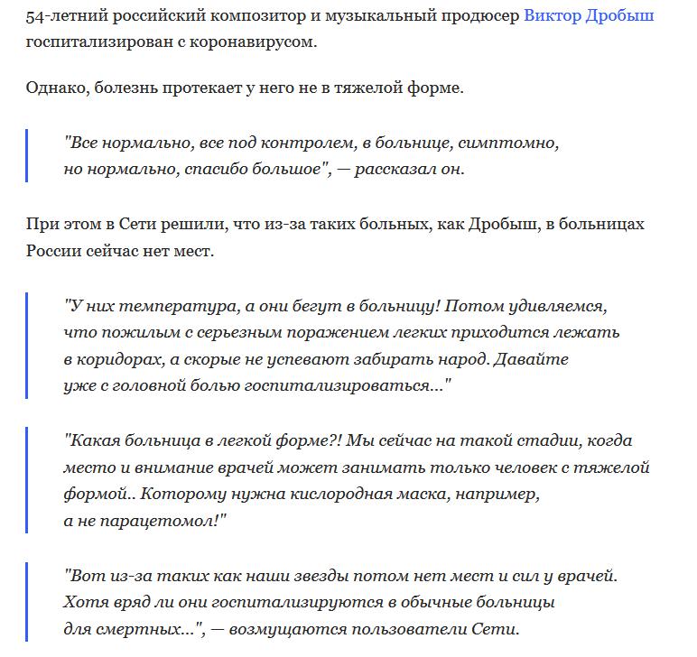 В Сети возмущены госпитализацией человека, больного... короновирусом