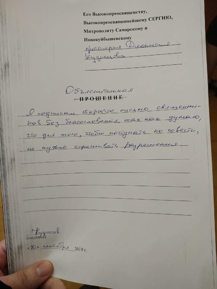 Священнослужитель написал объяснительную о том, почему он подписал письмо священников