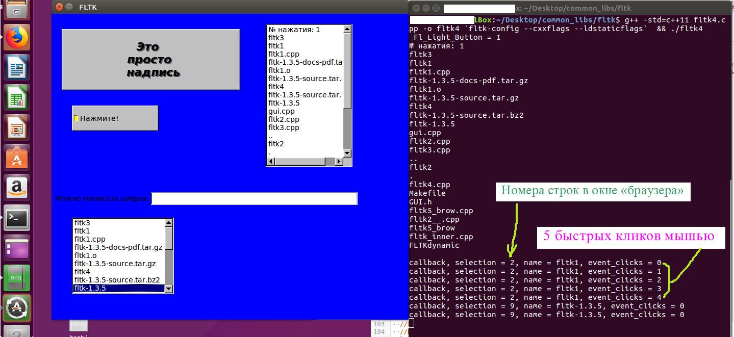 Результат работы GUI, выводящего список элементов текущего каталога