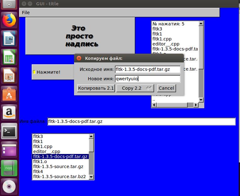 Копирование файла 2-м способом