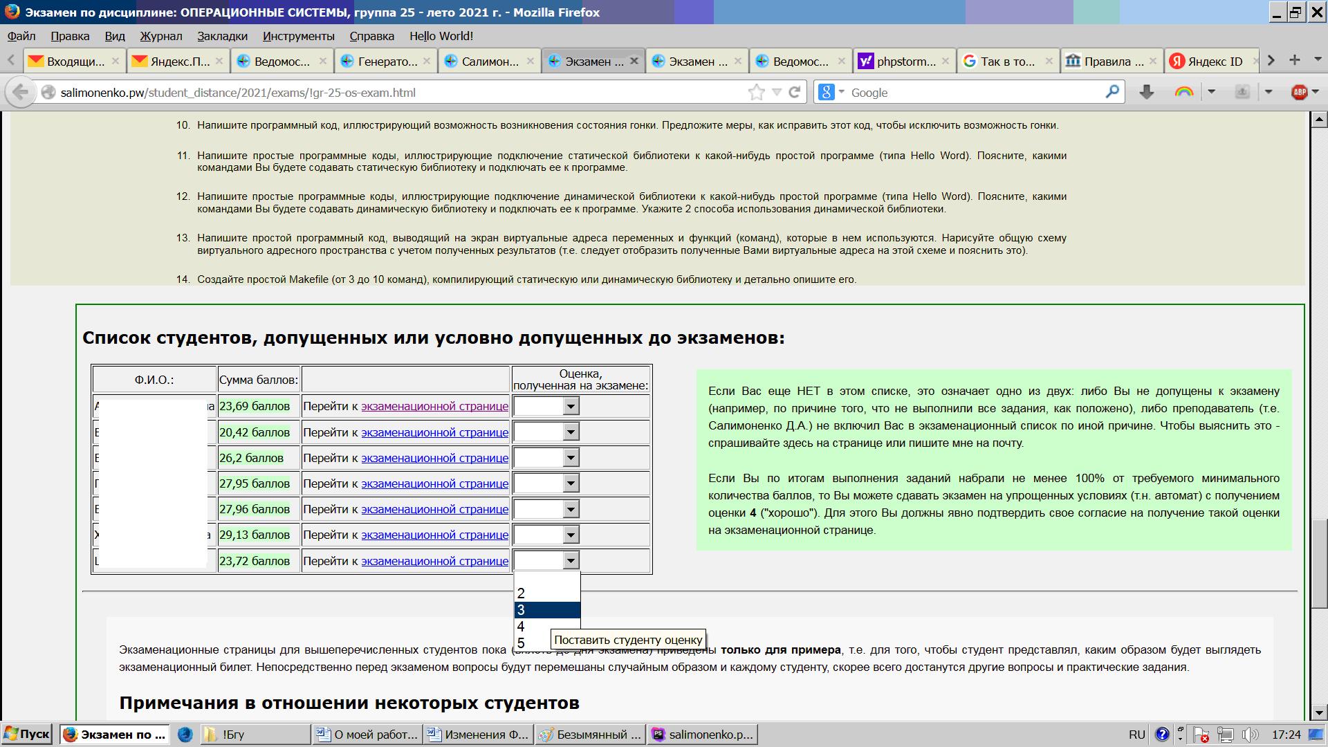 Пример экзаменационной страницы профессионального сайта Салимоненко Д.А.