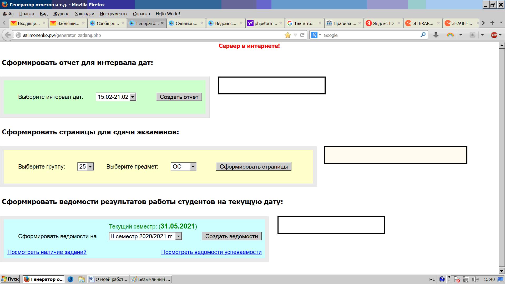 Страница генератора для профессионального сайта Салимоненко Д.А.