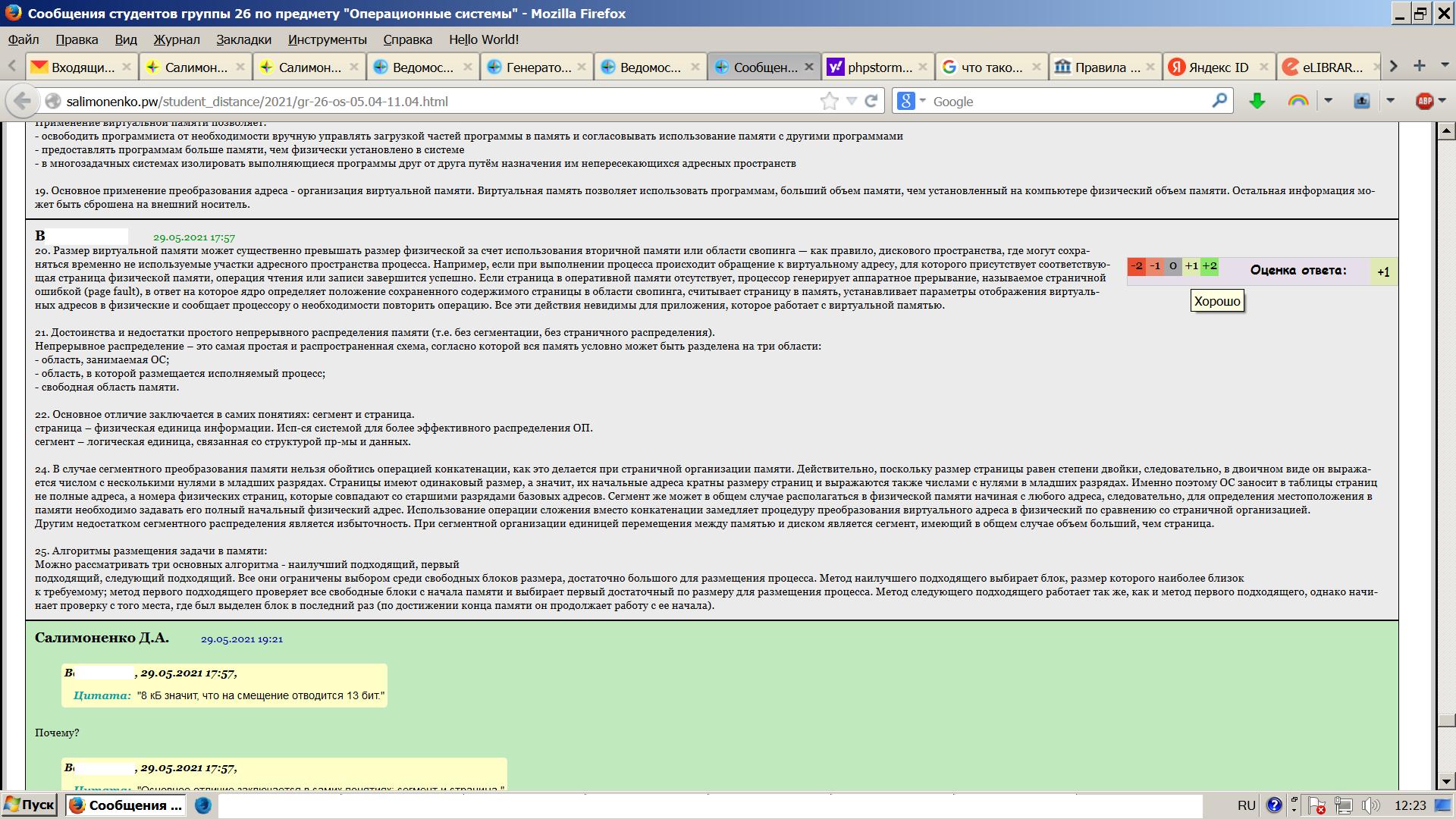 Приме ооценки сообщения на профессиональном сайте Салимоненко Д.А.