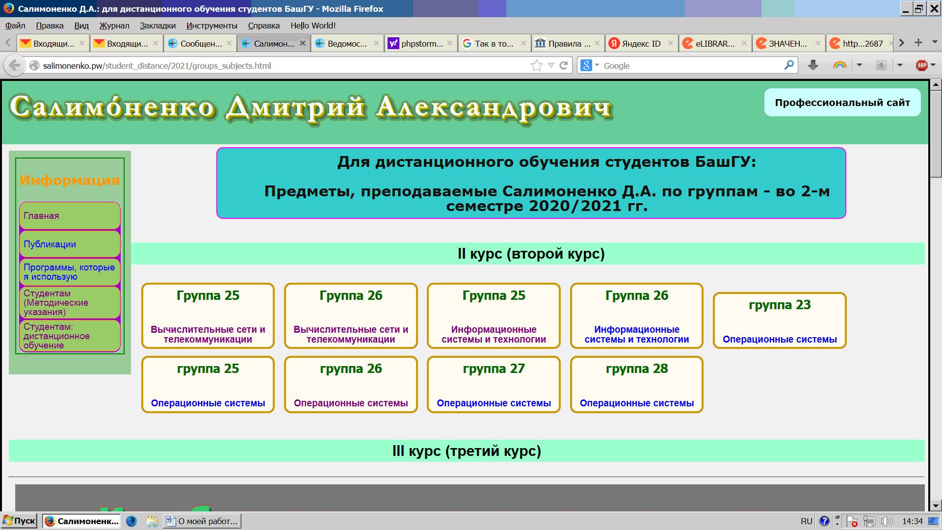 Перечень дисциплин на профессиональном сайте Салимоненко Д.А. (для системы дистанционного обучения)